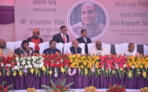 Honourable Minister of Home Affairs, Sri Rajnath Singh with other dignitaries on stage